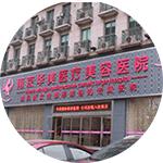 南京华美医疗整形美容医院