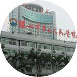 深圳市第二人民医院烧伤整形科