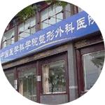 中国医学科学院整形外科医院平安门诊部