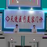 宿州天使医疗美容医院