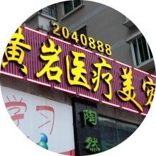 厦门思明黄岩医疗美容诊所