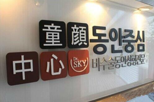 韩国童颜中心头像