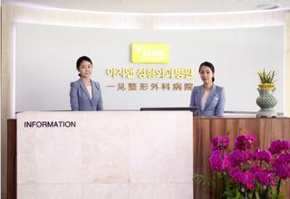 韩国一见整形外科医院