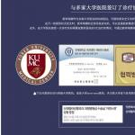 韩国新帝瑞娜整形医院与多家大学签订了医疗...