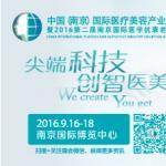 中国(南京)国际医疗美容产业展览会 暨2016...