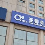 北京亚馨美莱坞美容医院下颌角整形会有并发症吗?