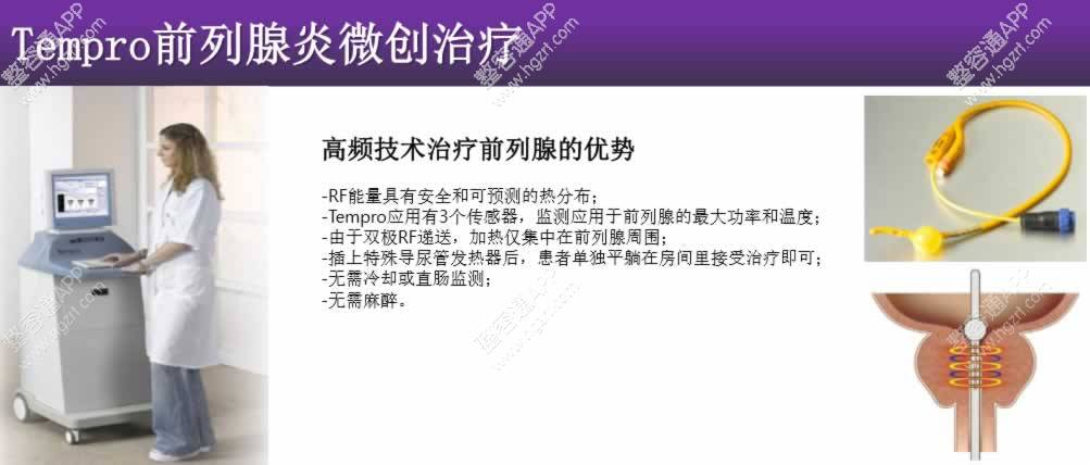韩国试探他医院前列腺炎微创治疗:插上特殊导尿管发热器后