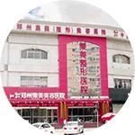 郑州集美整形美容医院