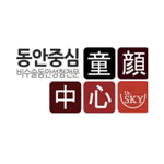 韩国童颜中心