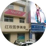 海口美兰红妆医学美容门诊部