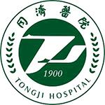 武汉同济医院整形美容外科