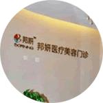 北京激光祛眼袋医疗美容门诊