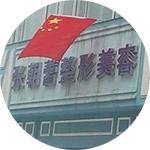 郑州张朝蕾整形美容医院