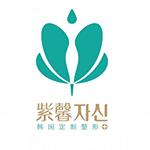 广州紫馨整形美容医院