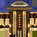 武汉中爱整形医院